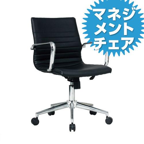 【送料無料】PLCマネジメントチェア 社長椅子 パソコンチェア デスクチェア オフィスチェア1614210