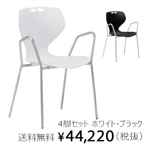 【送料無料】MC414ミーティングチェア肘付き4脚セット ミーティングチェア 会議椅子 会議チェア 積み重ね スタッキング 多目的 1917111