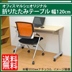 SSTスタッキングテーブル 幅1200 奥行450 高さ700mm ホワイト ナチュラル 折り畳みテーブル 折りたたみテーブル ハイテーブル デスク コンパクト ミニテーブル 折りたたみ パソコンデスク ハイタイプ 机 ローテーブル 1148160