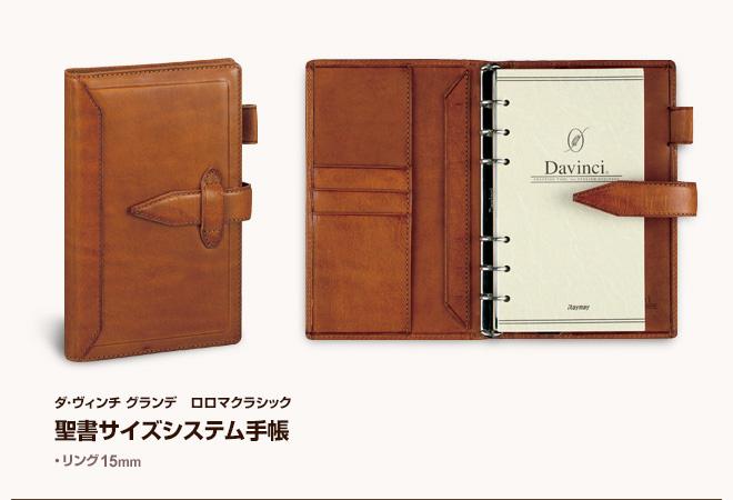 Davinci ロロマクラシック ダ・ヴィンチグランデ聖書サイズ システム手帳(リング15mm) DB3011(16000) STKOK