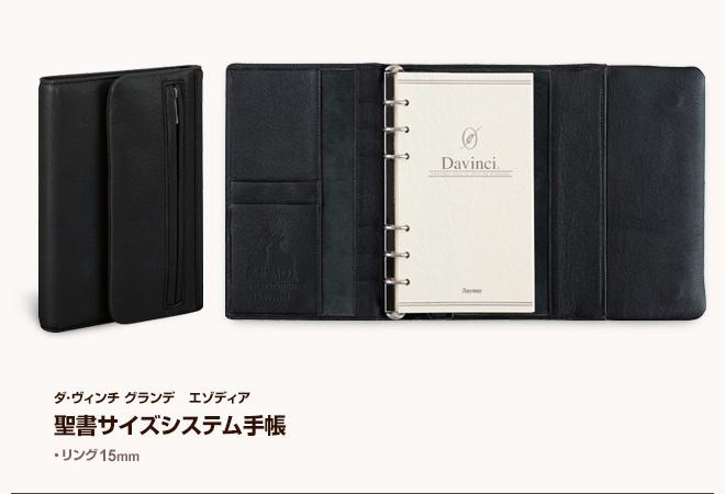 Davinci エゾディア ダ・ヴィンチグランデ聖書サイズ システム手帳(リング15mm) DB3016(18000) STKOK