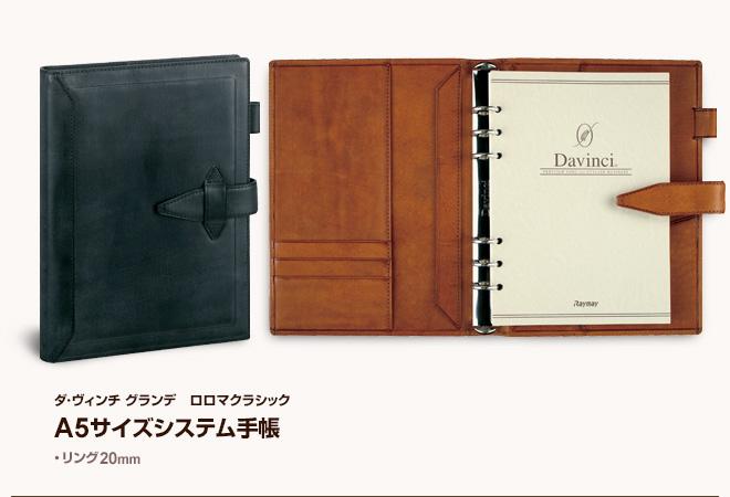 Davinci ロロマクラシック ダ・ヴィンチグランデA5サイズ システム手帳(リング20mm) DSA3010(20000) STKOK