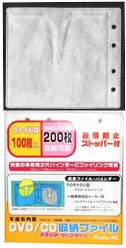 不織布ケース 両面収納 バインダー穴付 (Aタイプ‐厚手 cvs) 12000枚 不織布袋 BD DVD CD 収納