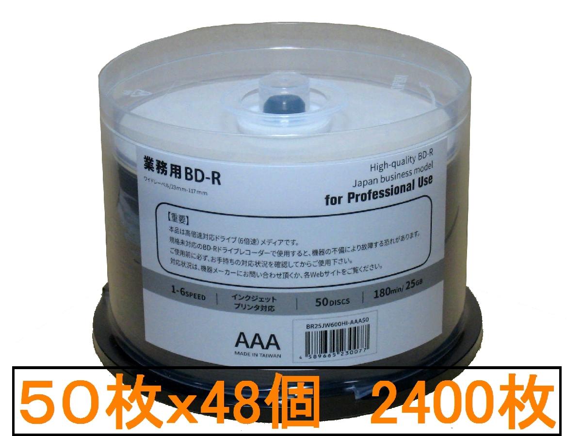 ブルーレイディスク 業務用 Officeブランド 6倍速対応BD-R ワイド 2400枚 (BR25JW600HI-AAA50) 高発色レーベル(50枚x48) ブルーレイ 録画用