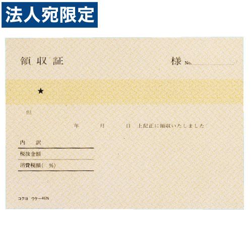 お届け先の氏名に必ず法人名を記載ください 請求書 伝票 ノート 紙製品 特価 文房具 事務用品 2枚複写 ノーカーボン 舗 雑貨 文具 20枚10冊 B6ヨコ