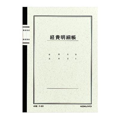 メーカー:コクヨ スーパーセール コクヨ ノート式帳簿 A5サイズ 経費明細帳チ-63 超人気 専門店
