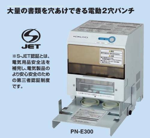 【代引不可商品】オートパワーパンチ最大穿孔能力PPC用紙約300枚(27mm)【コクヨ】PN-E300