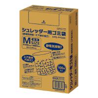 気質アップ シュレッダー用ゴミ袋M 静電気抑制 エア抜き加工 コクヨKOKUYO KPS-PFS86 オンラインショップ 100枚入り