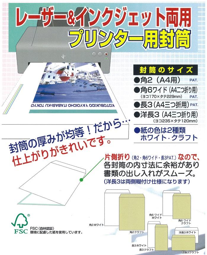 レーザー&インクジェット両用 プリンター用封筒 角2(A4用)クラフト 500枚入り(50枚10パック) 31760【寿堂KOTOBUKIDO】