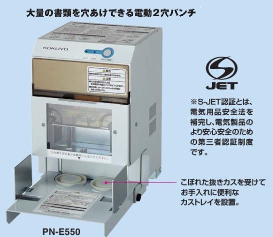 【代引不可商品】オートパワーパンチ最大穿孔能力PPC用紙約550枚(50mm)【コクヨ】PN-E550
