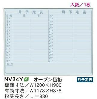 壁掛けホワイトボード(月予定) NV34Y【馬印】【代金引換不可】【メーカー直送限定】