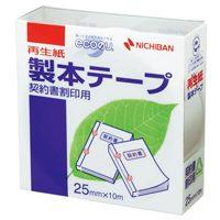 ゆうパケット対応可 製本テープ 契約用白 BK-2534 タイムセール 25mm×10m ニチバン 結婚祝い