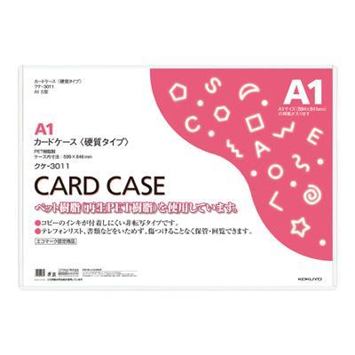 カードケース硬質(環境対応)サイズ:A1 ケース内寸法:599*846外寸法:609*866【コクヨ】クケ-3011お買い得10枚パック【代金引換不可】