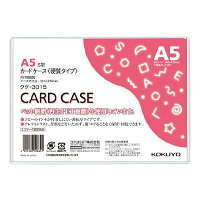 カードケース硬質(環境対応)サイズ:A5 ケース内寸法:151*213外寸法:155*221【コクヨ】クケ-3015お買い得 200枚パック