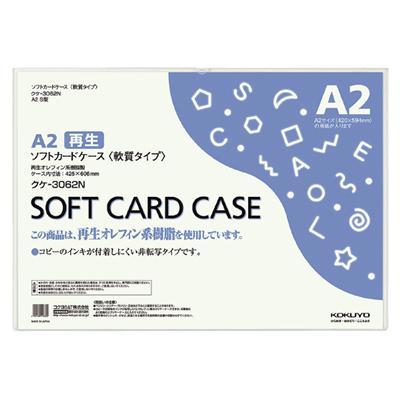 ソフトカードケース(軟質)再生オレフィン系樹脂0.4mm厚A2サイズ:A2 ケース内寸法:425*606外寸法:433*622【コクヨ】クケ-3062Nお買い得20枚パック