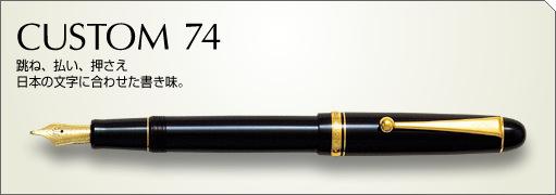 【PILOTパイロット】万年筆CUSTOM74 カスタム74 FKKN-14SR-B