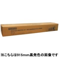 ST-1用感熱紙 白地青字915X60M2本STD915B【富士フィルム】