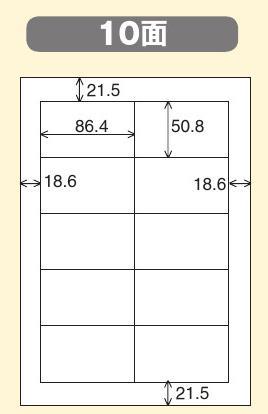 モノクロレーザー用 紙ラベルA4 10面 500枚【コクヨKOKUYO】LBP-A91