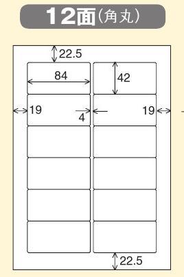 モノクロレーザー用 紙ラベル A4 12面 500枚  【コクヨKOKUYO】LBP-A92