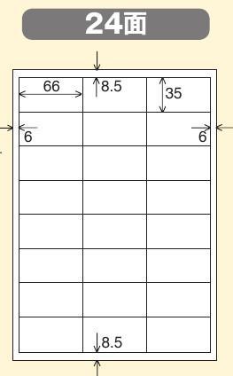 モノクロレーザー用 紙ラベル A4 24面 500枚  【コクヨKOKUYO】LBP-A94