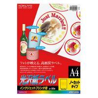 インクジェット用 光沢紙ラベル A4 ノーカット 50枚 【コクヨKOKUYO】KJ-G2510Nお買い得10冊パック