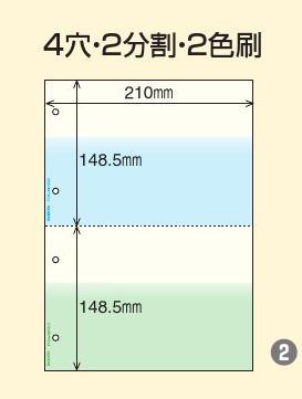 プリンタ帳票マルチタイプA44穴2分割(2色刷り)(500枚入)【コクヨKOKUYO】PCM-39HSC2お買い得10箱パック