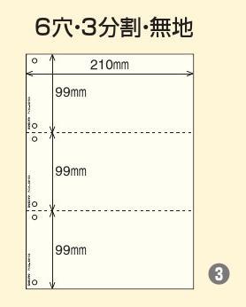 プリンタ帳票マルチタイプA4 6穴3分割無地500枚PCM-39HS3【コクヨ】10箱