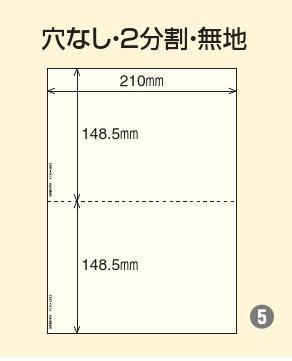 プリンタ帳票マルチタイプA4 穴なし2分割無地500枚PCM-39S2【コクヨ】10箱