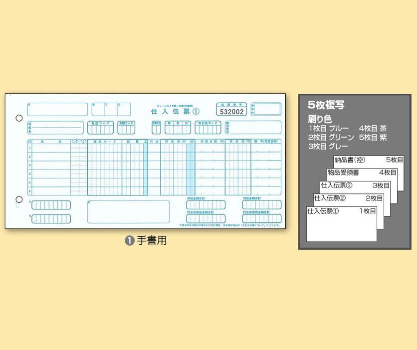 チェーンストア伝票 手書き用Y10.5×T5 P50103お買い得10箱パック