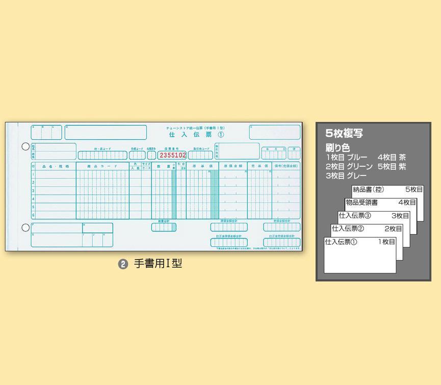チェーンストア統一伝票Y11.5×T5 手書用I型 P50108お買い得10箱パック