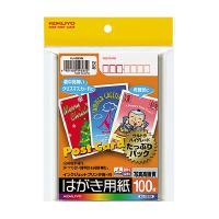 インクジェットはがきマット紙ウルトラハイグレード100枚白 お買い得品 コクヨKOKUYO KJ-2635お買い得10冊パック 送料込