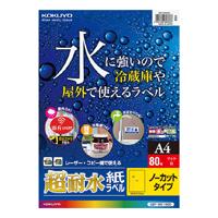 カラーレーザー&カラーコピー用超耐水紙ラベルA4 ノーカット 80枚【コクヨ KOKUYO】LBP-WS1900お買い得10個パック