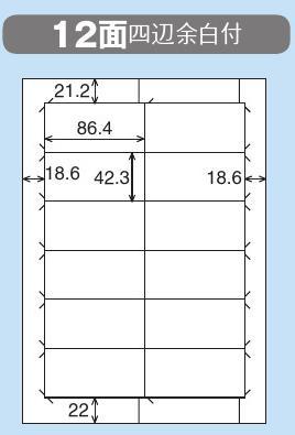 カラーLBP&コピー用紙ラベル(リラベル)はかどり12面500枚 【KOKUYOコクヨ】