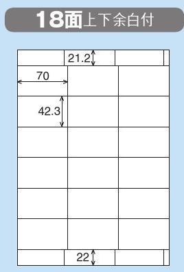 カラーLBP&コピー用紙ラベル(リラベル)はかどり18面500枚 【KOKUYOコクヨ】