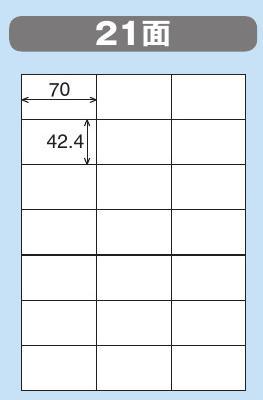 カラーLBP&コピー用紙ラベル(リラベル)はかどり21面500枚 【KOKUYOコクヨ】