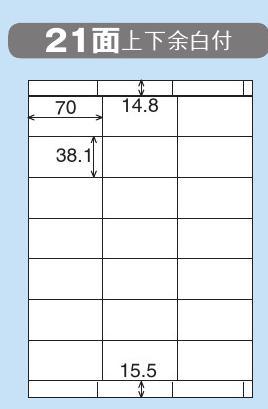 カラーLBP&コピー用紙ラベル(リラベル)はかどり21面余白付500枚 【KOKUYOコクヨ】