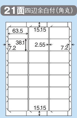 カラーLBP&コピー用紙ラベル(リラベル)はかどり21面角丸500枚 【KOKUYOコクヨ】