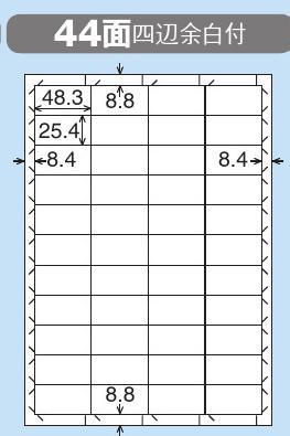カラーLBP&コピー用紙ラベル(リラベル)はかどり44面四辺余白付500枚 【KOKUYOコクヨ】