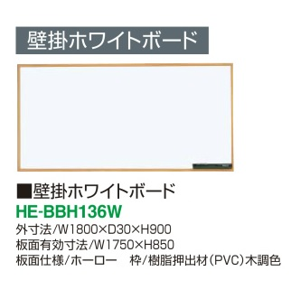 木調 壁掛ホワイトボード 無地 W1800×D30×H900mmHE-BBH136W【コクヨ KOKUYO】※【代金引換不可】※沖縄・一部地域は送料無料対象地域外です。