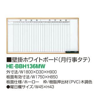 木調 壁掛ホワイトボード 月行事タテ W1800×D30×H900mmHE-BBH136MW【コクヨ KOKUYO】※【代金引換不可】※沖縄・一部地域は送料無料対象地域外です。