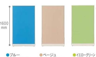 JKパネル(ローパーティション)【ジョインテックス】 JK-1690□□ W900×H1600ブルー・ベージュ・イエローグリーン3色からお選びください。【メーカー直送/の為代引き不可商品】