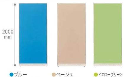 JKパネル(ローパーティション)【ジョインテックス】 JK-2045□□ W450×H2000ブルー・ベージュ・イエローグリーン3色からお選びください。【メーカー直送/の為代引き不可商品】