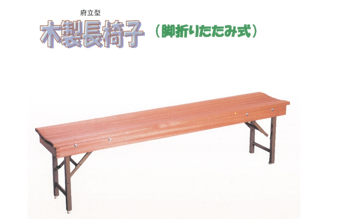 木製長椅子角脚タイプ(脚折りたたみ式)【メーカー直送商品】【代金引換不可】【規文堂】