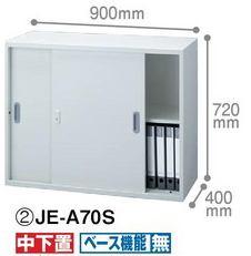 【プラス】JE-A70S W4Jeシリーズ用Je引違い保管庫 中下置き用JE-A70S W4【メーカー直送商品】【代金引換不可】