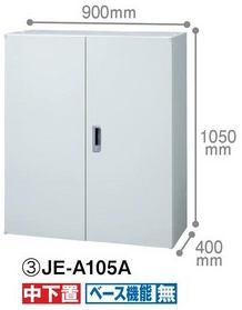 【プラス】JE-A105A W4JeシリーズJe両開き保管庫 中下置き用JE-A105A W4【メーカー直送商品】【代金引換不可】
