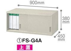 【ジョインテックス】FS-G4Aスタックキャビネット 上置書庫 FS-G4A【メーカー直送商品】【代金引換不可】