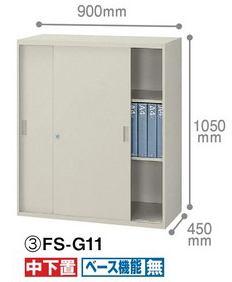 【ジョインテックス】FS-G11スタックキャビネット 中下置き引違書庫 FS-G11【メーカー直送商品】【代金引換不可】