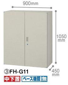 【ジョインテックス】FH-G11スタックキャビネット 両開書庫 FH-G11【メーカー直送商品】【代金引換不可】