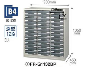 【ジョインテックス】FR-G1132BPスタックキャビネット 引出キャビネットFR-G1132BP【メーカー直送商品】【代金引換不可】