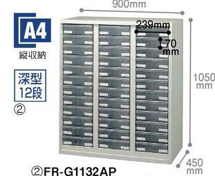 【ジョインテックス】FR-G1132APスタックキャビネット 引出キャビネットFR-G1132AP【メーカー直送商品】【代金引換不可】